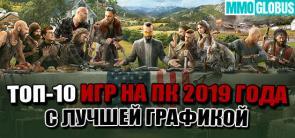 ТОП-10 игр на ПК с лучшей графикой 2019 года