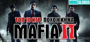 Лучшие игры, похожие на Mafia II