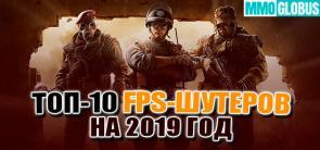 ТОП-10 лучших FPS шутеров на 2019 год
