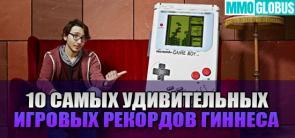 ТОП-10 видеоигровых Мировых рекордов Гиннеса, которые вас поразят