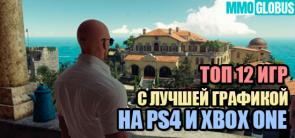 Игры с лучшей графикой для PS4 и Xbox One