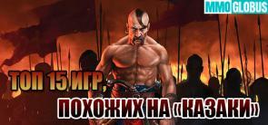 Игры, похожие на Cossacks