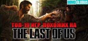 Игры, похожие на The Last Of Us