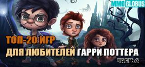 ТОП-20 игр для любителей Гарри Поттера. Часть 2