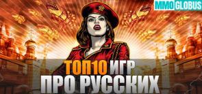 Игры про русских