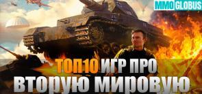 top10 игры про вторую мировую