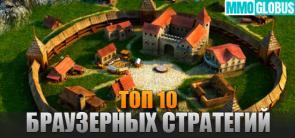 топ лучших браузерных игр