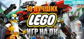 Лучшие LEGO игр на компьютер