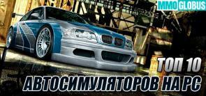 Лучшие автосимуляторы на ПК