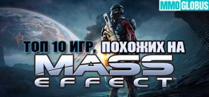 Игры, похожие на Mass Effect