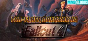 Игры, похожие на Fallout 4