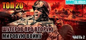 Лучшие шутеры про Вторую Мировую войну, часть 2