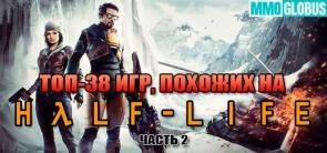 Игры, похожие на Half Life