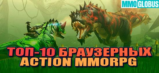 ТОП-10 браузерных Action MMORPG