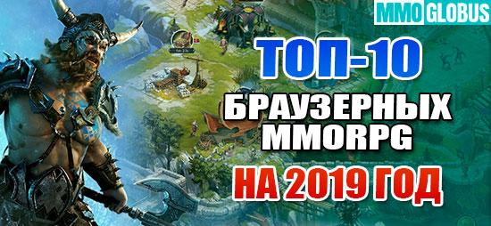 Лучшие браузерные ММОРПГ 2019