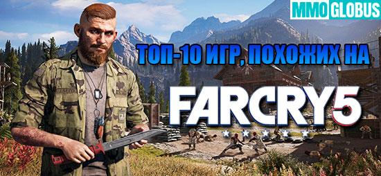 Игры, похожие на Far Cry 5