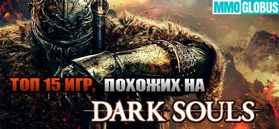 Лучшие игры, похожие на Dark Souls