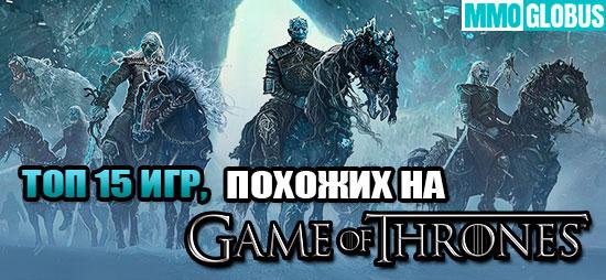 Игры, похожие на Game of Thrones