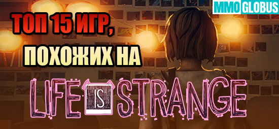 Лучшие игры, похожие на Life Is Strange