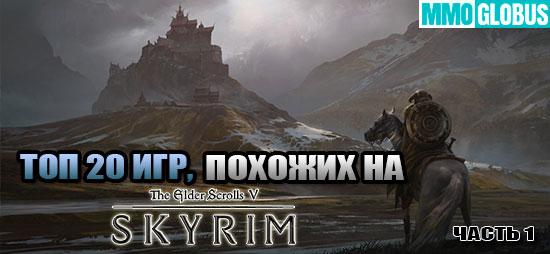 Лучшие игры, похожие на Skyrim, часть 1