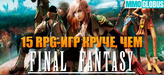 ТОП 15 игр похожих на Final Fantasy