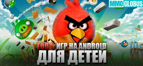 топ игры для детей на андроид