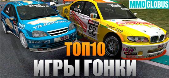 top-10 игры гонки