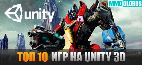 ТОП-10 игр на Unity-3D на ПК