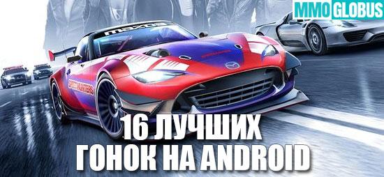 16 лучших гоночных игр для Android