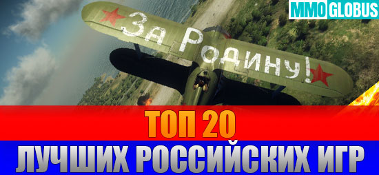 лучшие российские игры топ