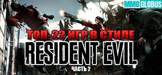 Игры, похожие на Resident Evil