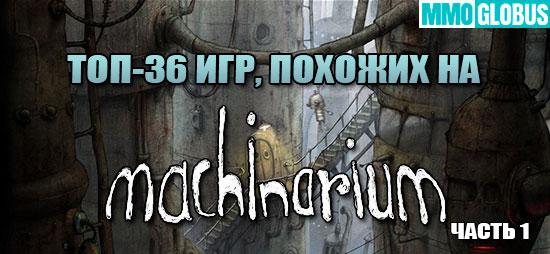 Игры, похожие на Machinarium