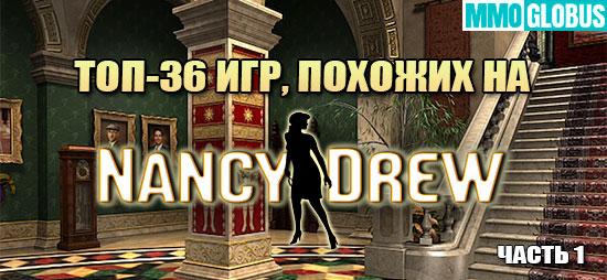 Игры, похожие на Nancy Drew: Curse Of Blackmoor Manor
