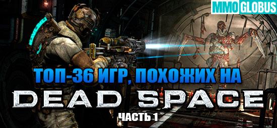 Игры, похожие на Dead Space