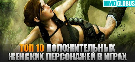 женские персонажи в играх
